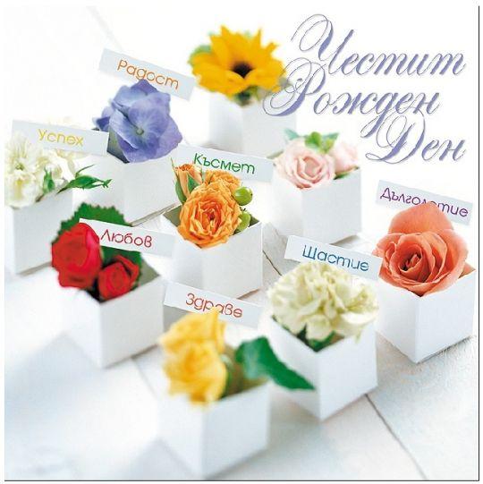 Поздравителна картичка с рози