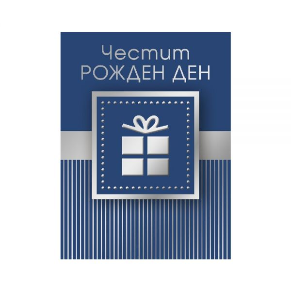 """Mини поздравителна картичка """"Честит РОЖДЕН ДЕН"""" бордо"""